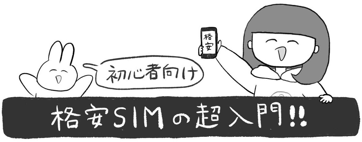 初心者向け格安SIM入門