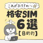 【目的別】おすすめ格安SIM6選