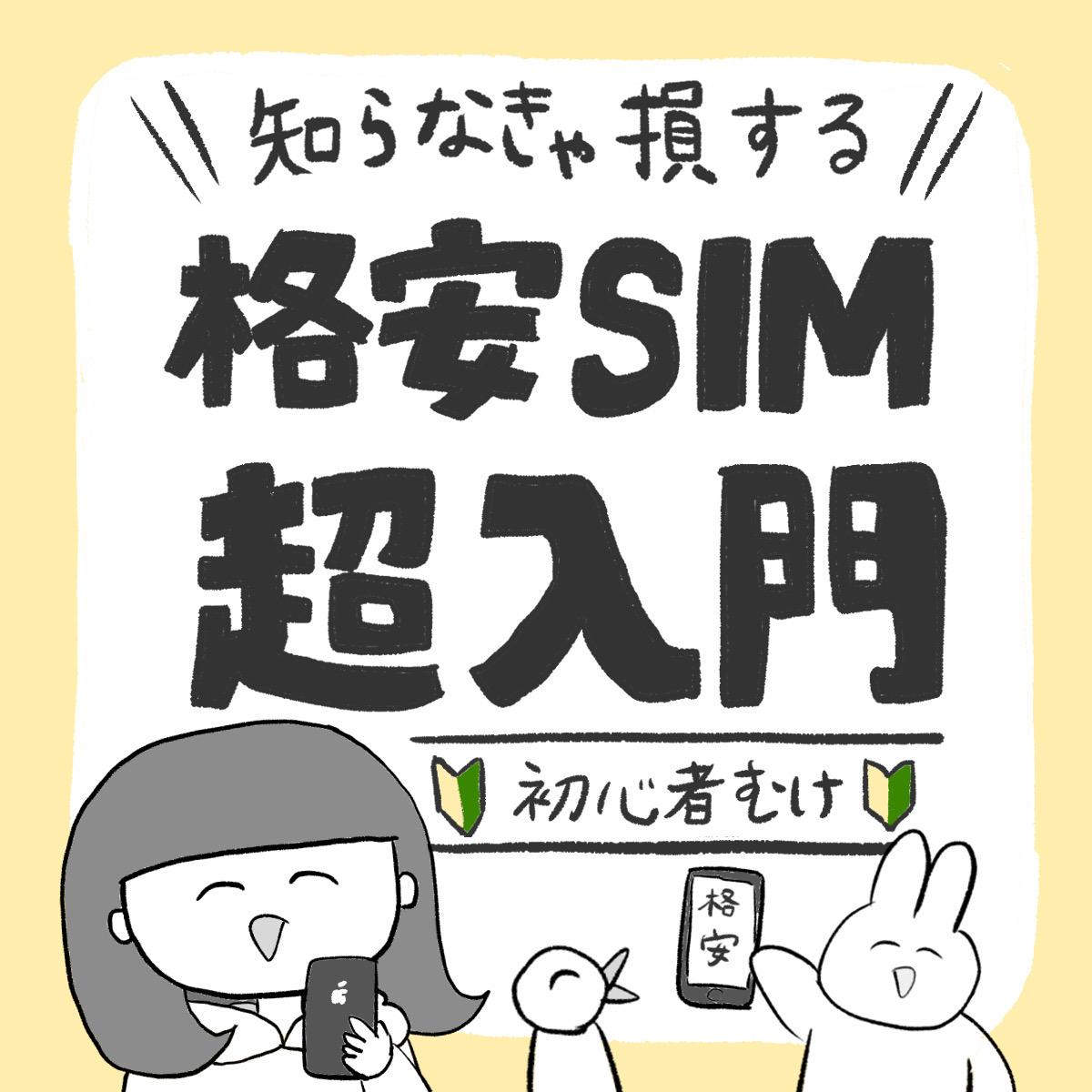 【初心者向け】絶対お得な格安SIMの超入門