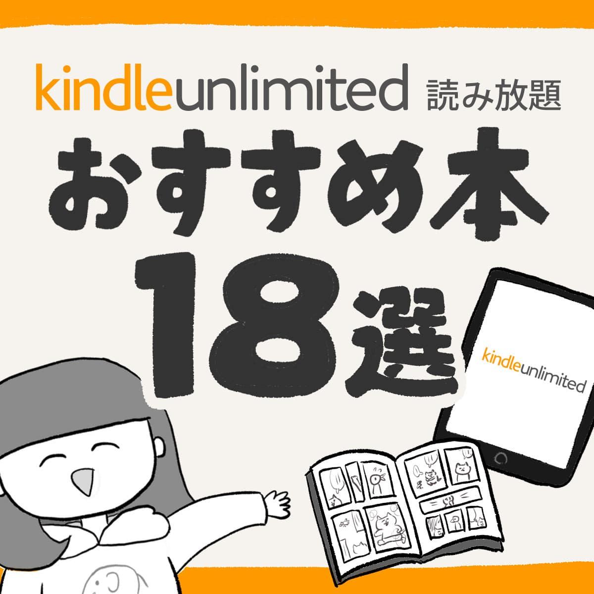 おすすめの漫画&本 18選!Amazonで読み放題(Kindle Unlimited)