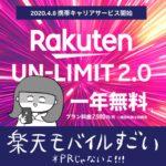 【朗報】楽天モバイルの新しい格安Rakuten UN-LIMITがめっちゃすごい
