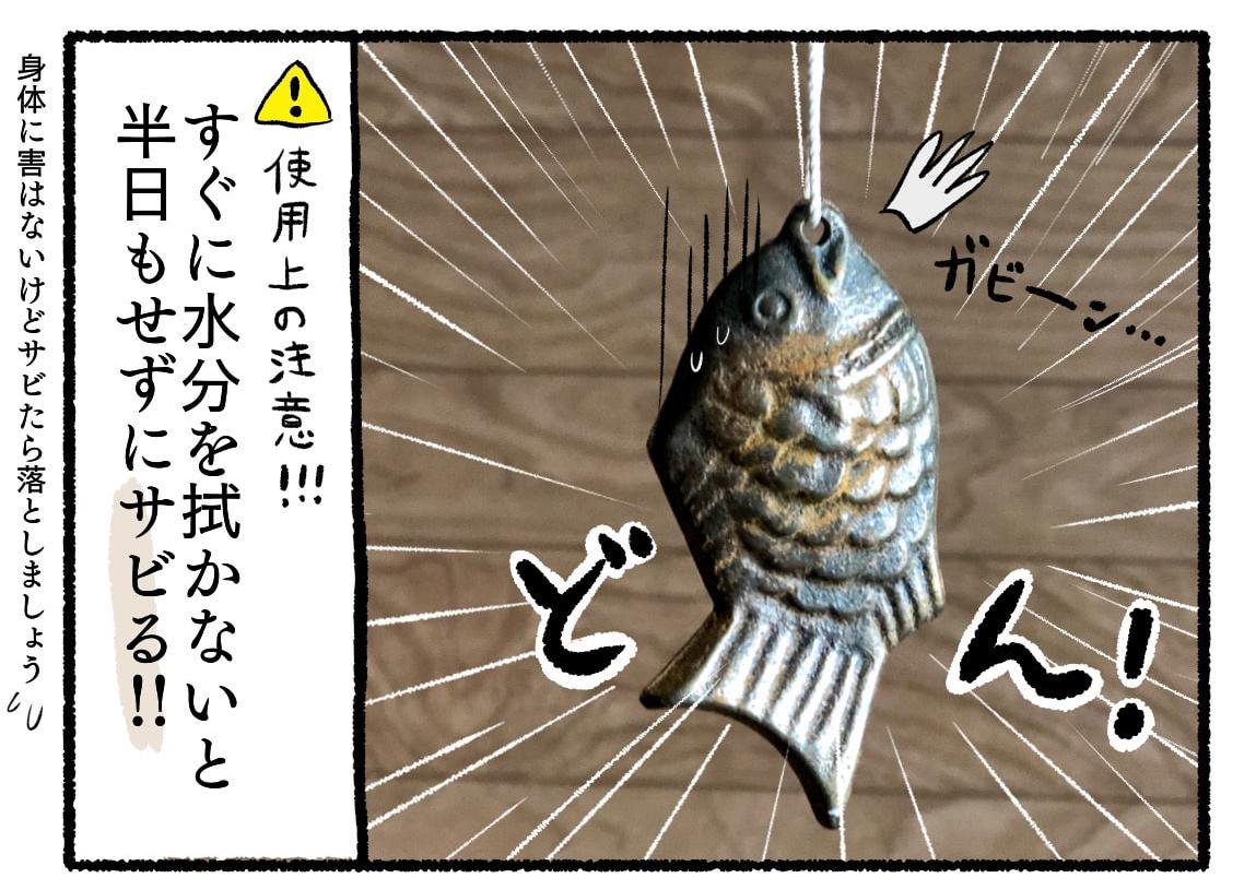 鉄たまご(鉄玉) サビ 錆び