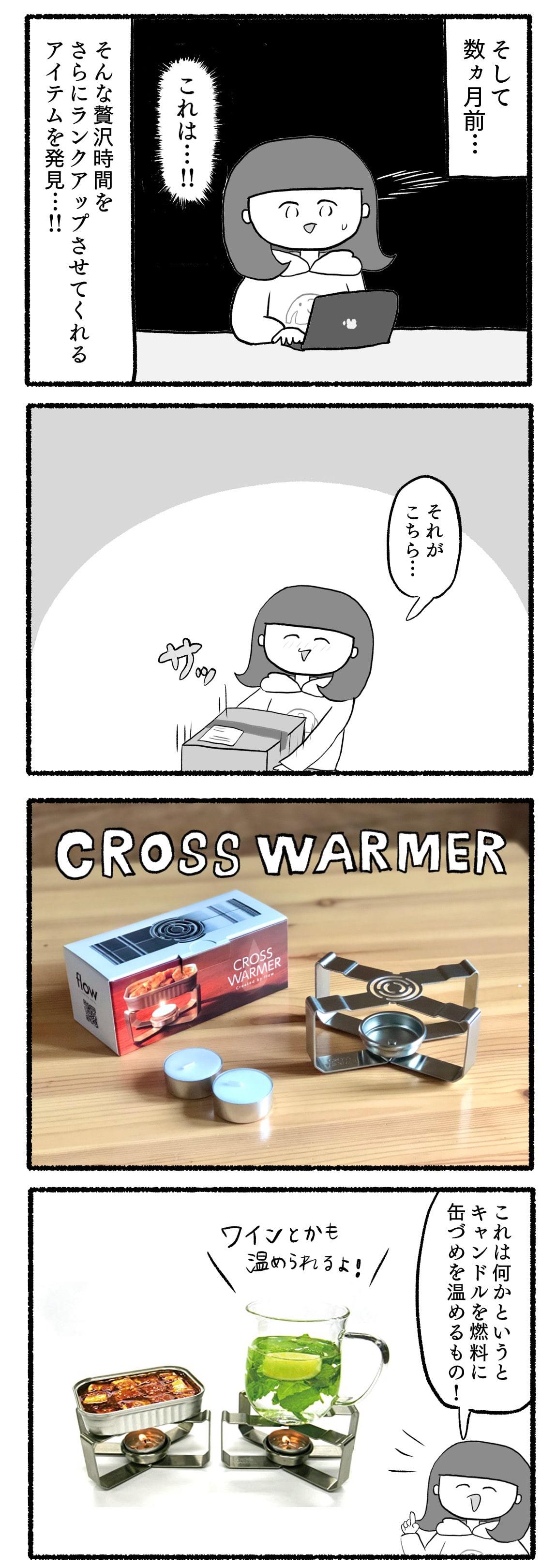 CROSS WARMER(クロスウォーマー)缶詰 あたためる