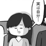友だちからの衝撃的な告白(後編)【連泊編03】