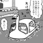 衝撃的な告白の翌日(前編)【連泊編04】