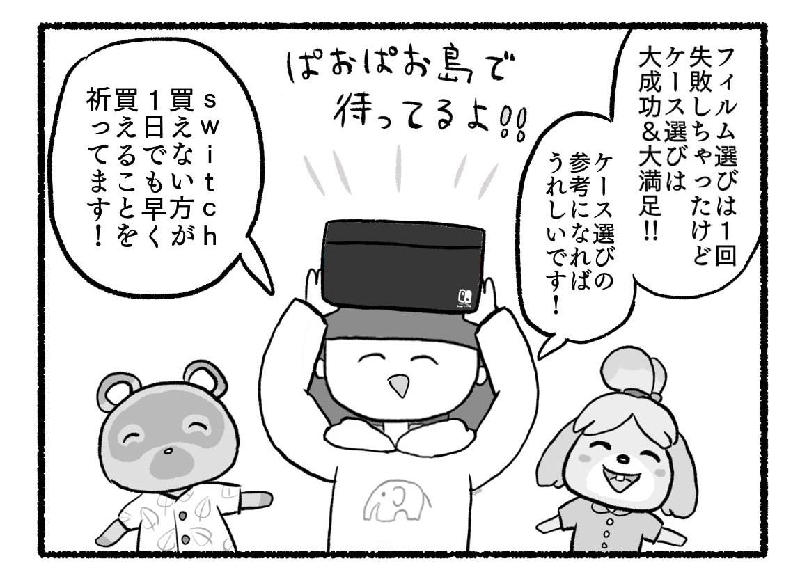 【任天堂ライセンス商品】まるごと収納リバーシブルポーチ for Nintendo Switch【Nintendo Switch対応】
