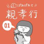 親孝行の話 01