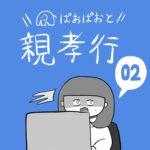 親孝行の話 02