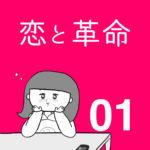 恋と革命 01