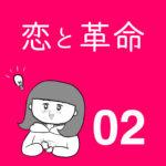 恋と革命 02