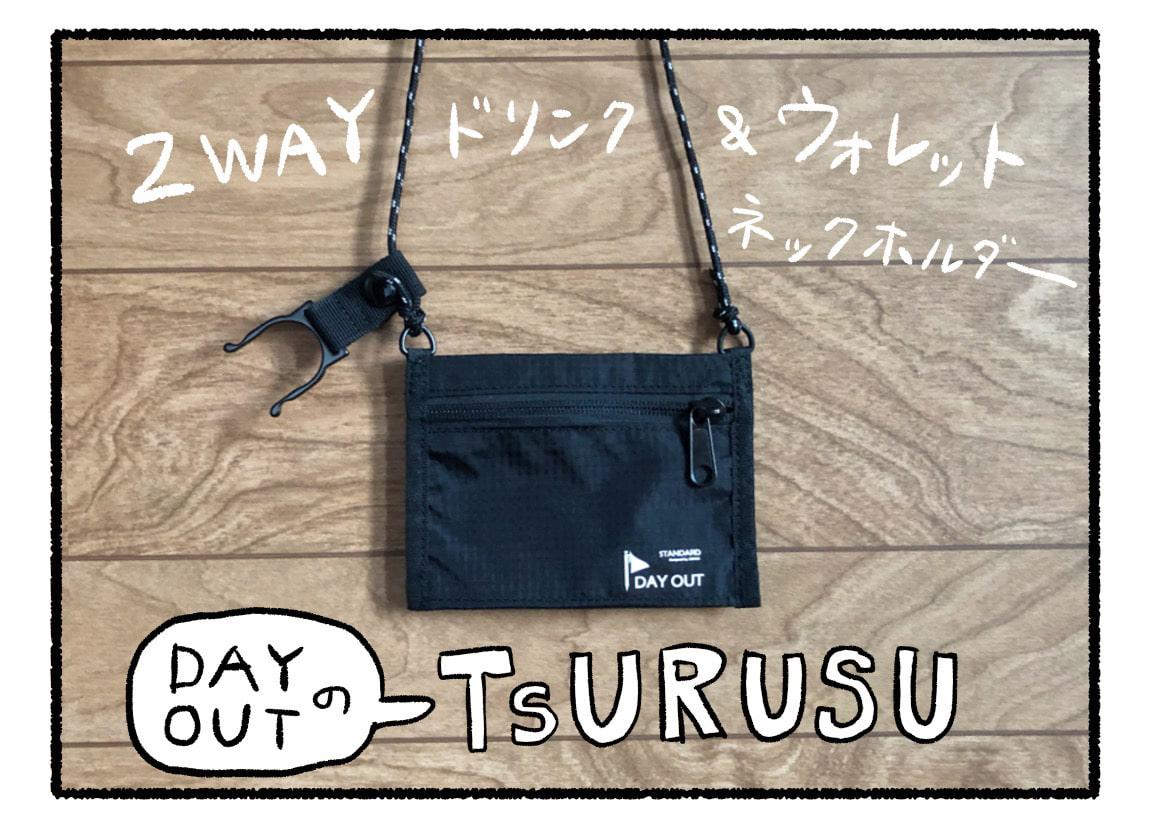 DAY OUT / TsURUSU (2WAY ドリンク&ウォレットネックホルダー) 便利なドリンクホルダー