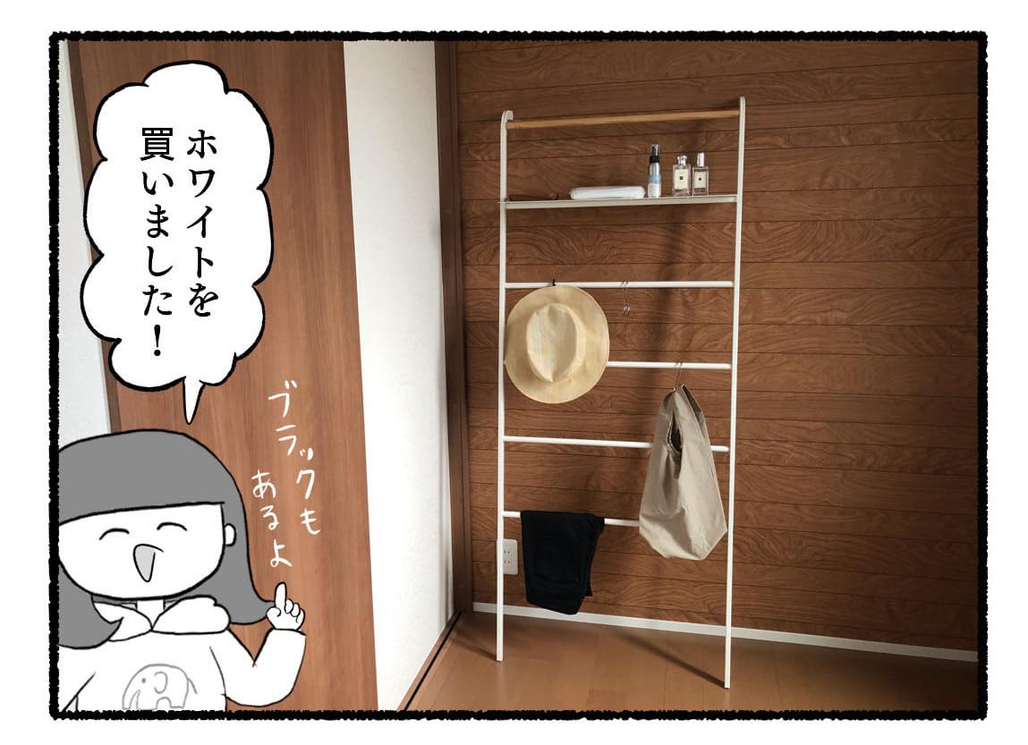 山崎実業 tower タワー 便利 ラダーハンガー ワイド 棚付 レビュー