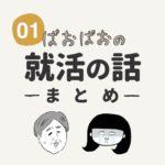 【就活の話まとめ1】 -season 1- 1〜3