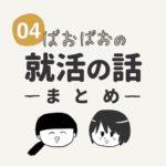 【就活の話まとめ4】-season 2- 1〜3