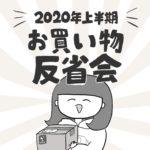 2020年上半期|お買い物反省会