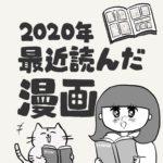 2020年|最近読んだ漫画【随時更新】