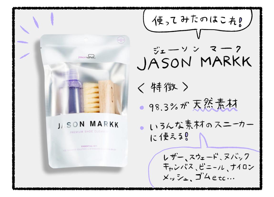 JASON MARKK(ジェイソンマーク)のプレミアムシュークリーナー使ってみた