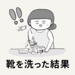 靴を洗ってみた結果→ジェイソンマークはすごいぞ〜\(^o^)/