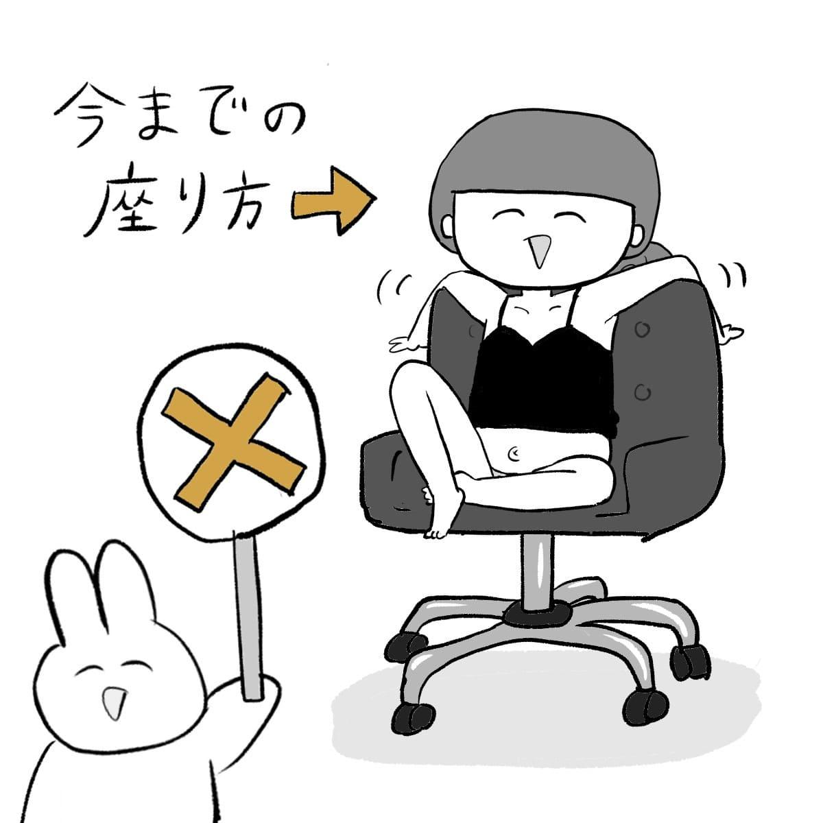 正しいイスの座り方 デスクチェア 悪い例