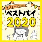 【2020年ベストバイ】今年買ってよかったもの16選